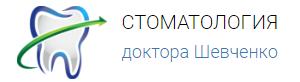 Стоматология доктора Шевченко
